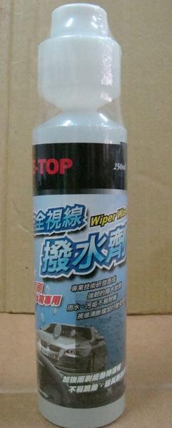 安全視線撥水劑 Wiper Wash