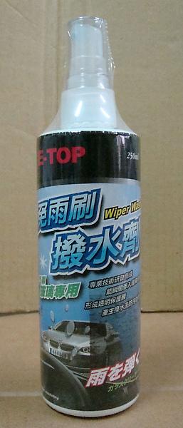 免雨刷撥水劑 Wiper Wash
