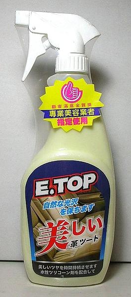 皮革潔亮活化乳
