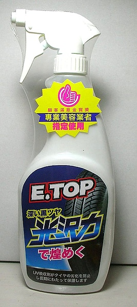 輪胎橡膠活化乳