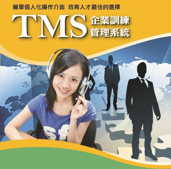 TMS教育訓練管理系統