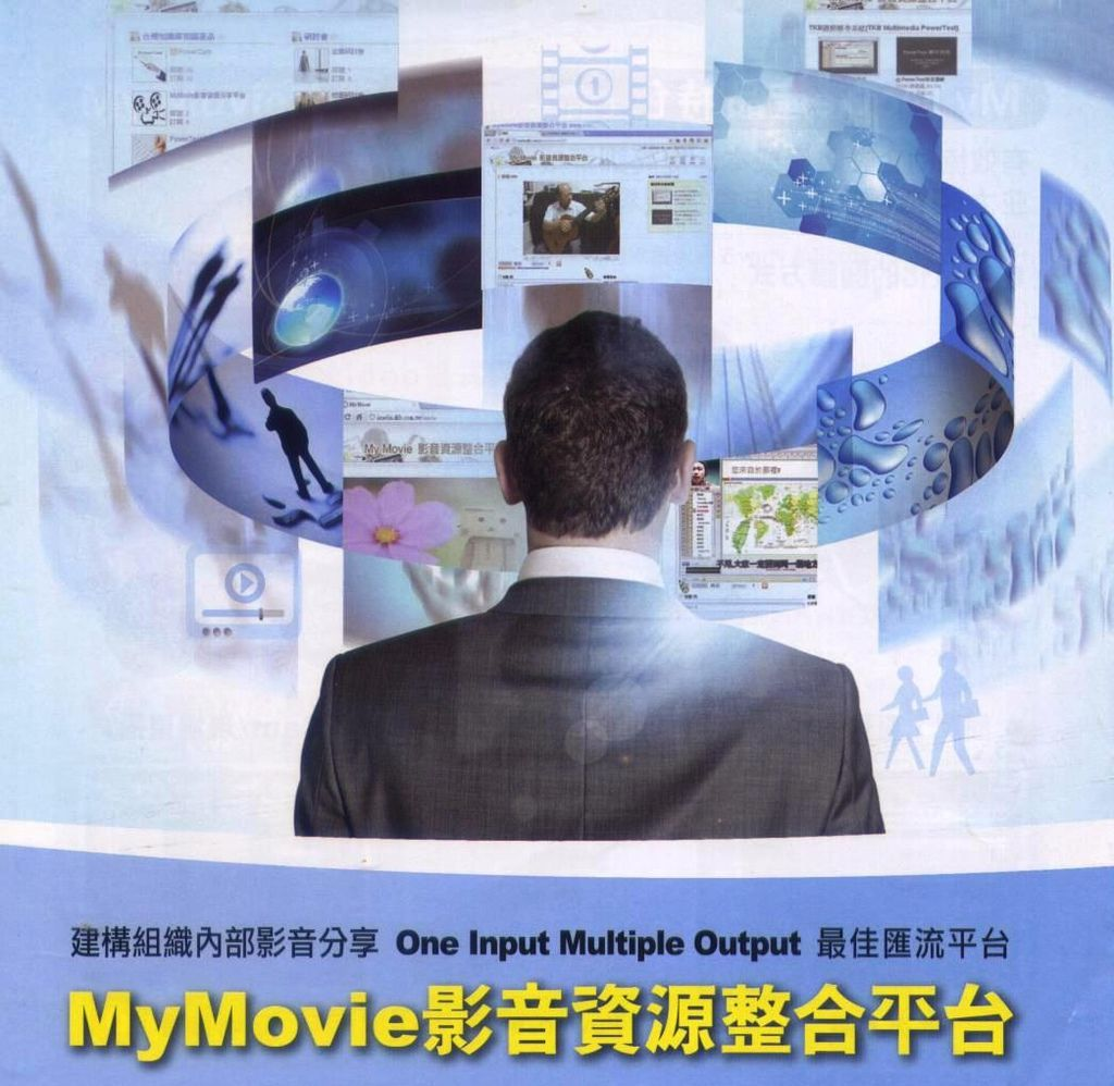 【產品介紹】My Movie資源整合平台