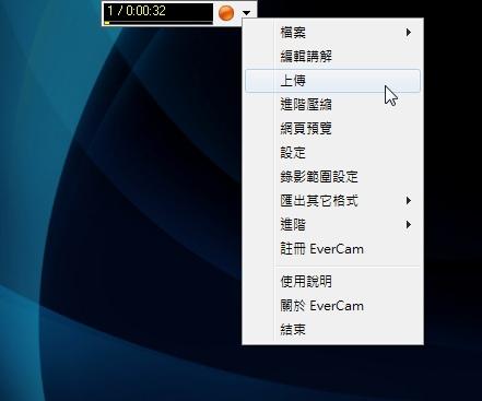 【PowerCam影片上傳功能】