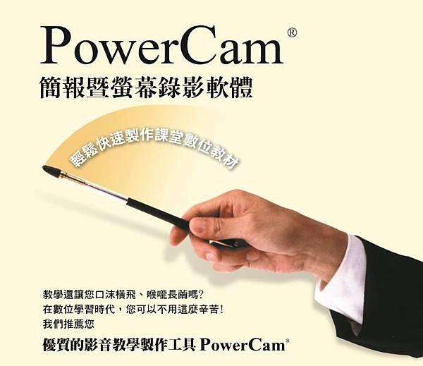 【產品介紹】PowerCam簡報暨螢幕錄影軟體