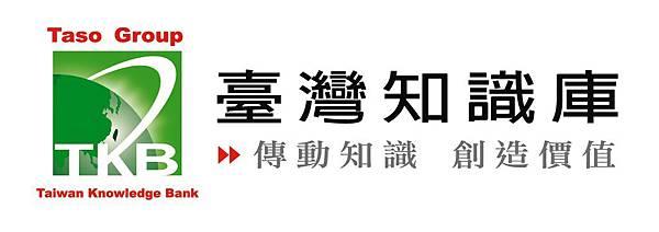台灣知識庫_logo