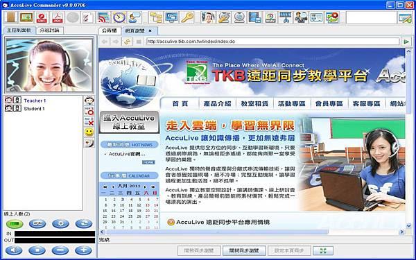 AccuLive遠距同步會議平台網頁分享功能