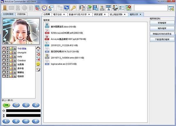 AccuLive遠距同步會議平台檔案分享功能