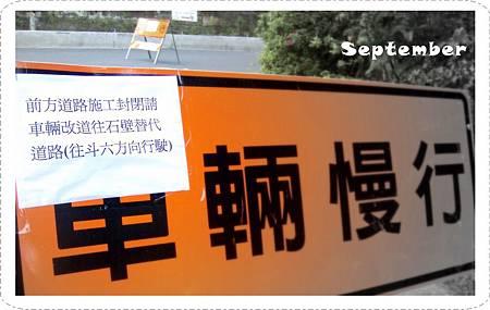 20110920-草嶺公路又封路了.jpg