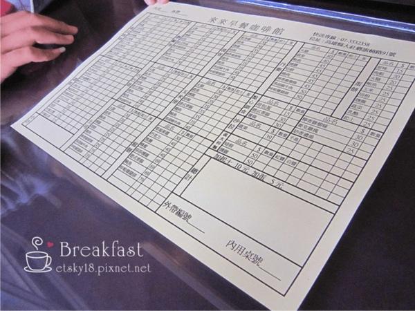 來來早餐PART1-03.jpg