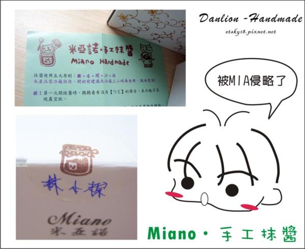 米亞諾手工抹醬開箱文-3.jpg