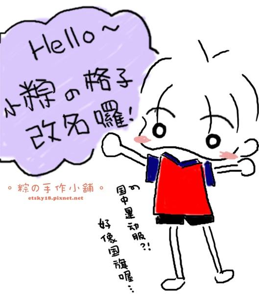 改名活動1.jpg