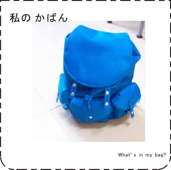 我的包包.jpg