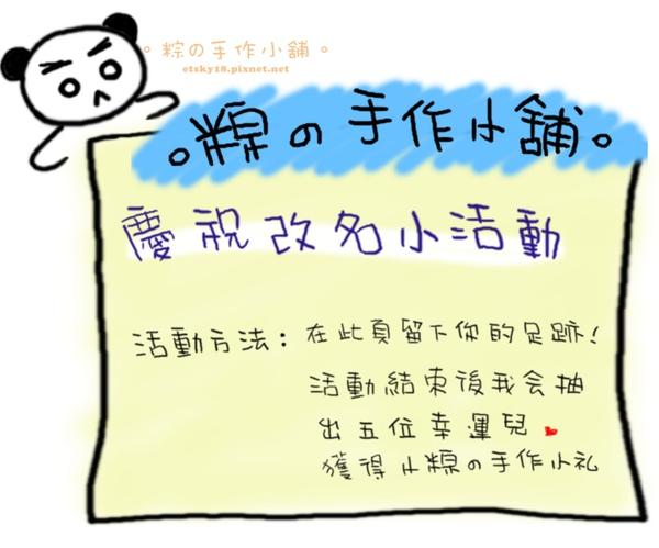 改名活動2.jpg