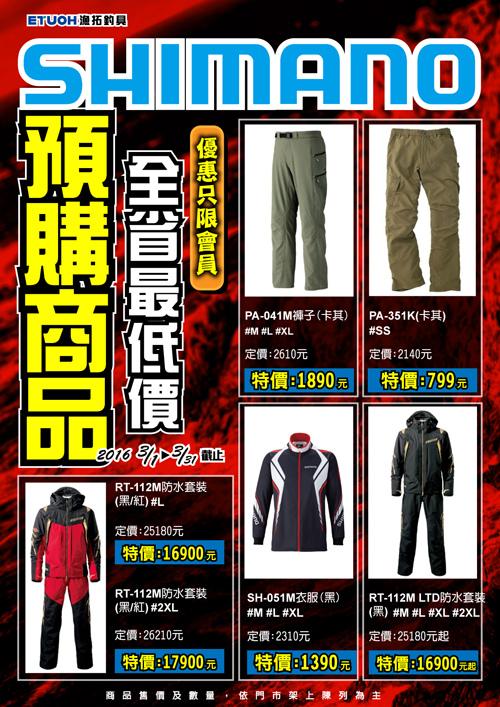 20160226 5- SHIMANO 預購商品 A4 POP-500