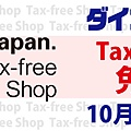 main_img_taxfree