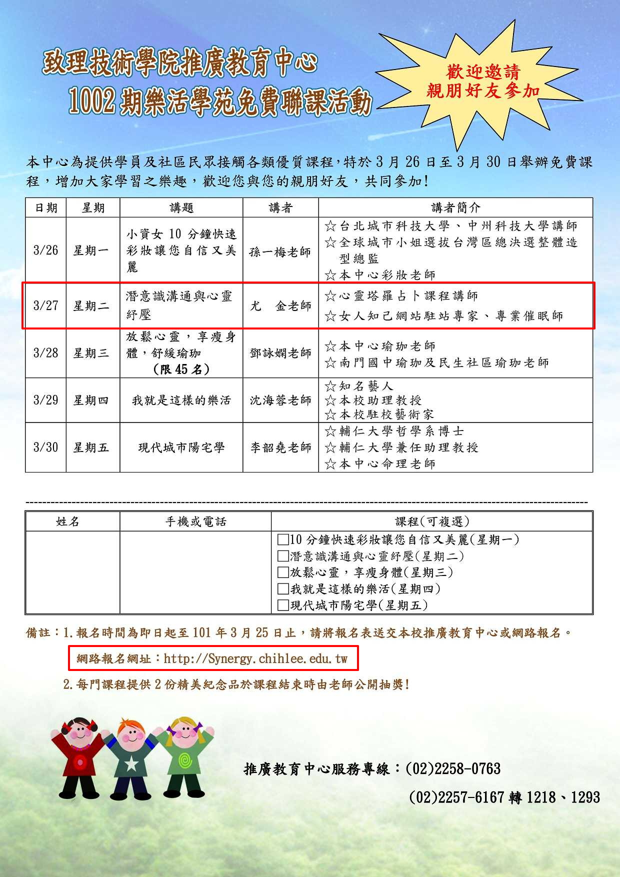 1002期樂活學苑聯課活動報名表(001)
