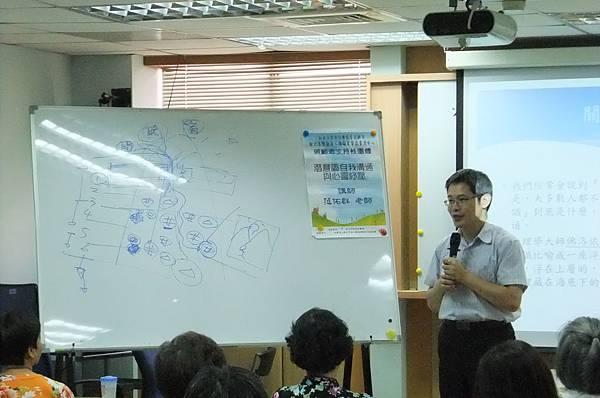 講師繪製冰山,說明上層為表意識,下層為潛意識。