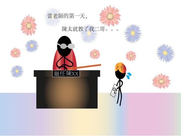 teacher-2.jpg