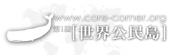 台灣新成年禮:20歲,一個人單獨旅行全世界