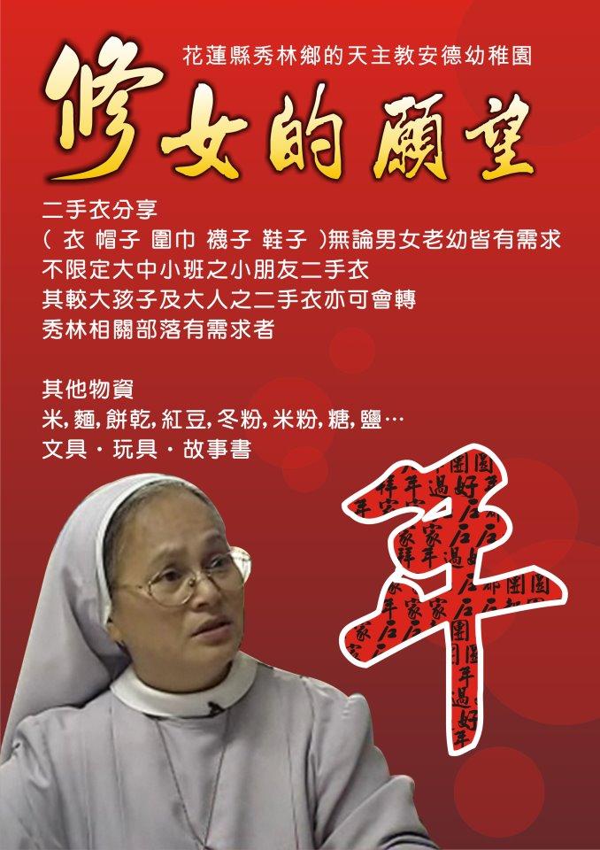 修女的願望