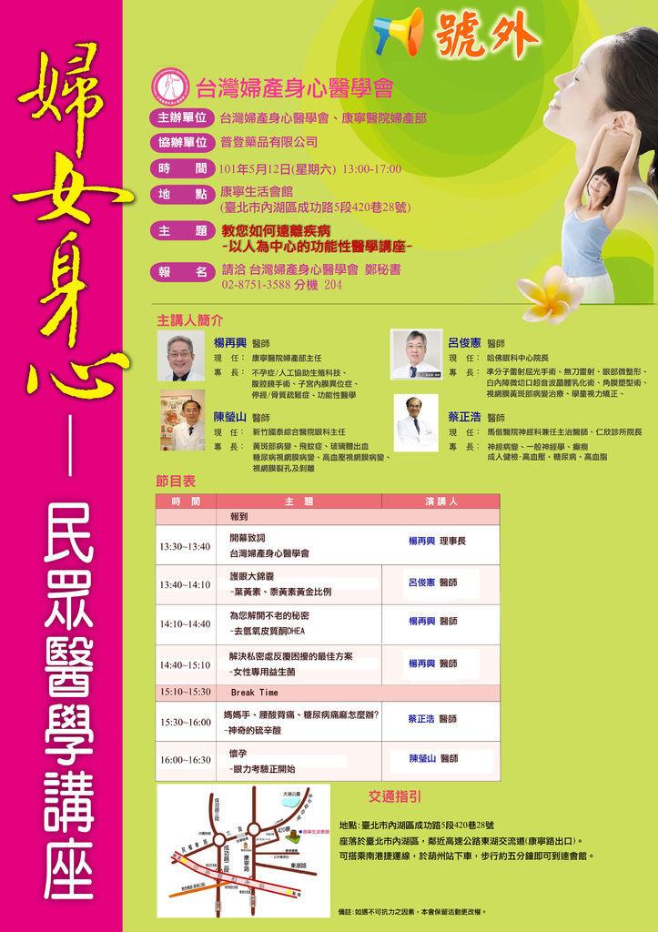 0512-婦產身心醫學會
