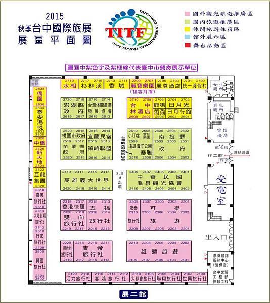 臺中旅展2館