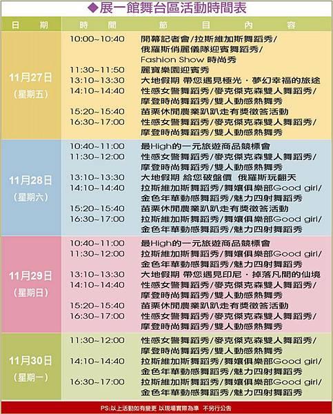 臺中旅展活動節目表