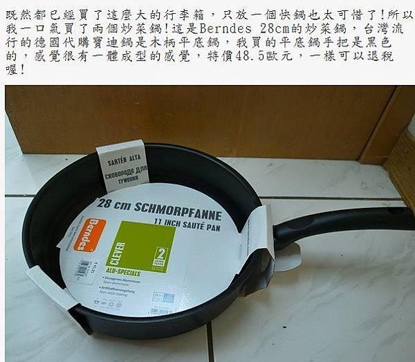berndes 28cm炒菜鍋48