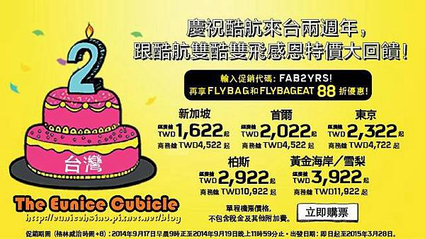 flyscoot091701