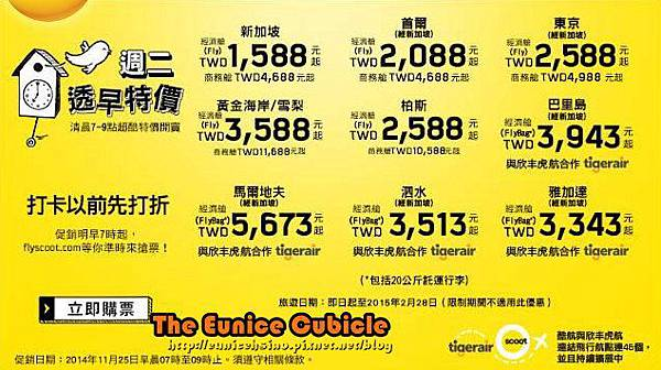 flyscoot1125