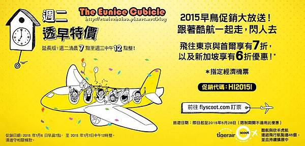 flyscoot0106