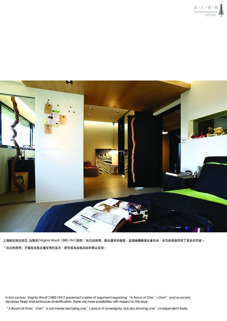 2012TID 住宅單層-成人童話RGB-01