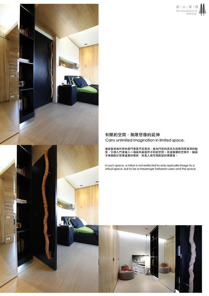 2012TID 住宅單層-成人童話RGB-02