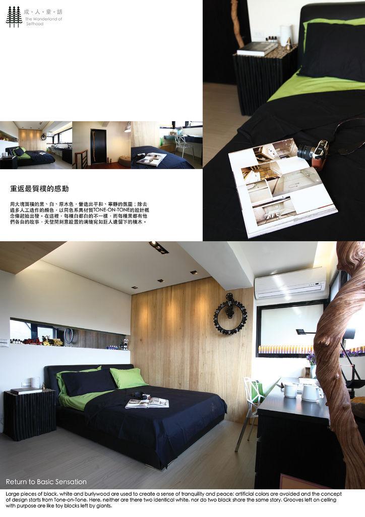 2012TID 住宅單層-成人童話RGB-03