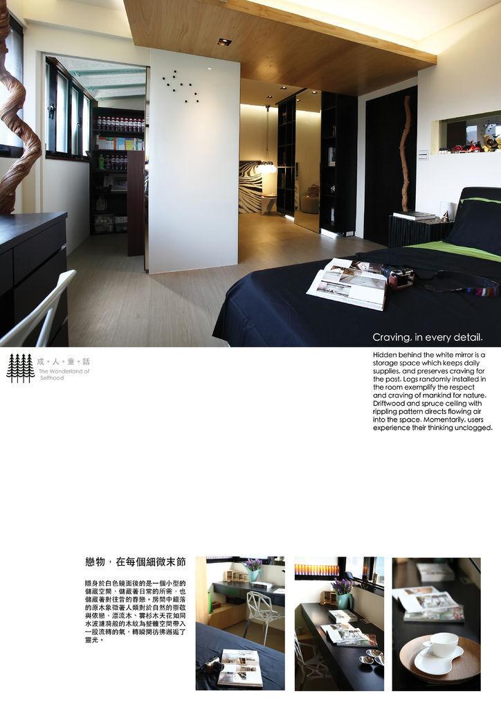 2012TID 住宅單層-成人童話RGB-04