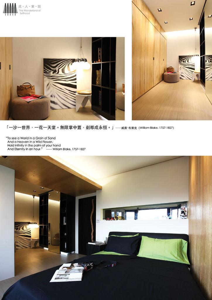 2012TID 住宅單層-成人童話RGB-05
