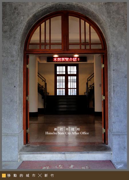 新竹市役所10.jpg