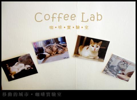 實驗室-01.jpg