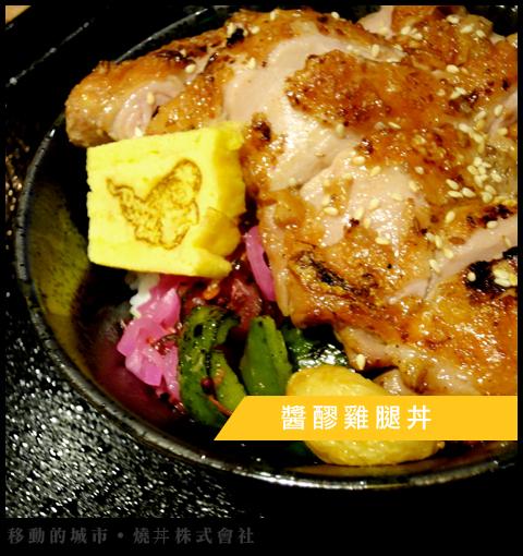 燒丼-03.jpg