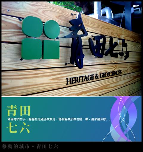 青田-01.jpg