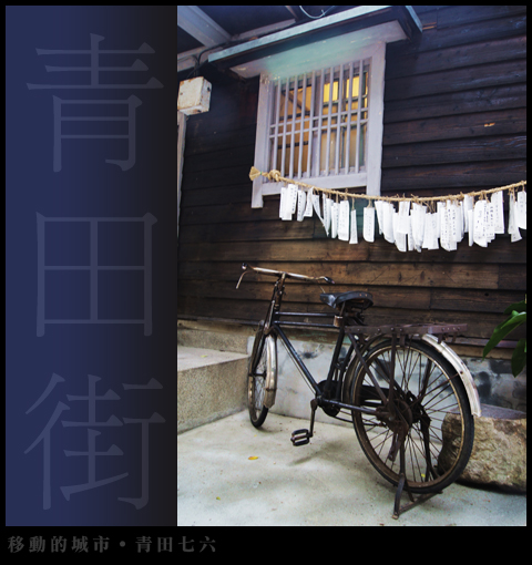 青田-07.jpg