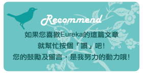 Eureka-recommend.jpg