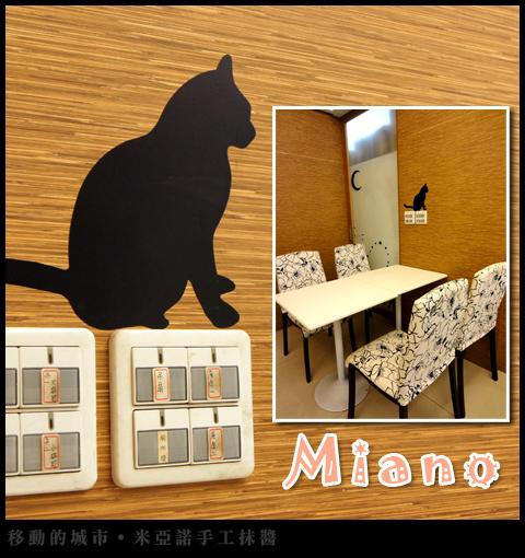 米亞諾-09.jpg