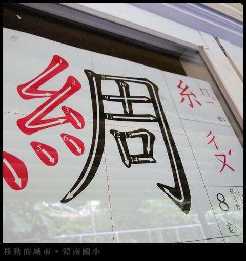 潭南國小-09.jpg