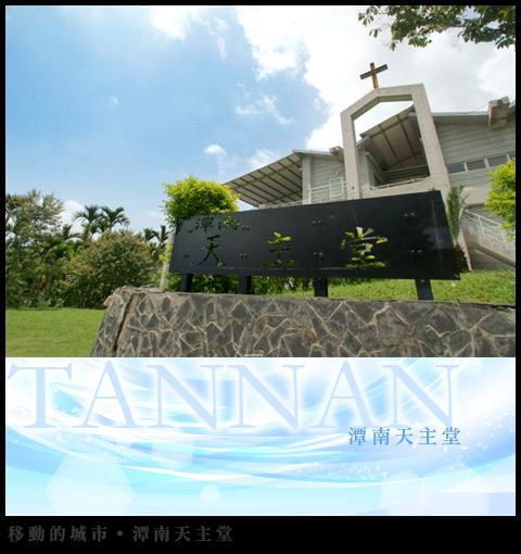 天主堂-01.jpg