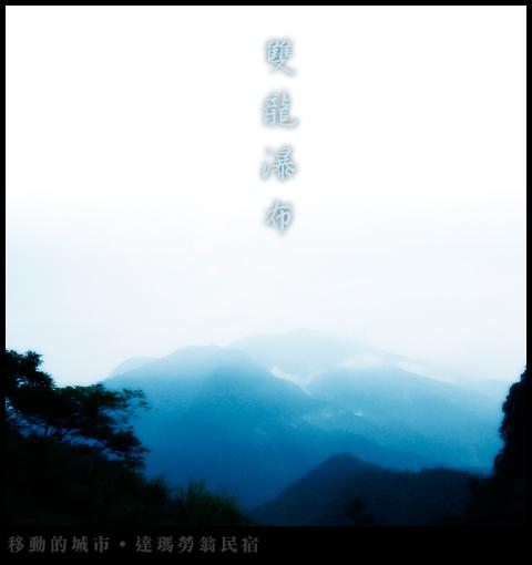 達瑪勞翁-09.jpg
