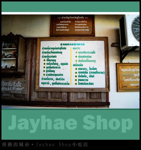 Jayhae-Shop小吃店-004.jpg