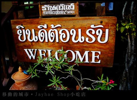 Jayhae-Shop小吃店-007.jpg