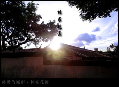 林家花園-01
