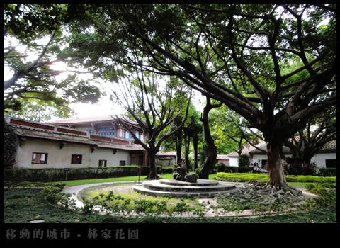 林家花園-05